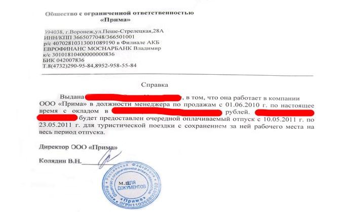 Справка из банка для оформления виз для украинцев 2013 трудовой договор для фмс в москве Хитровский переулок